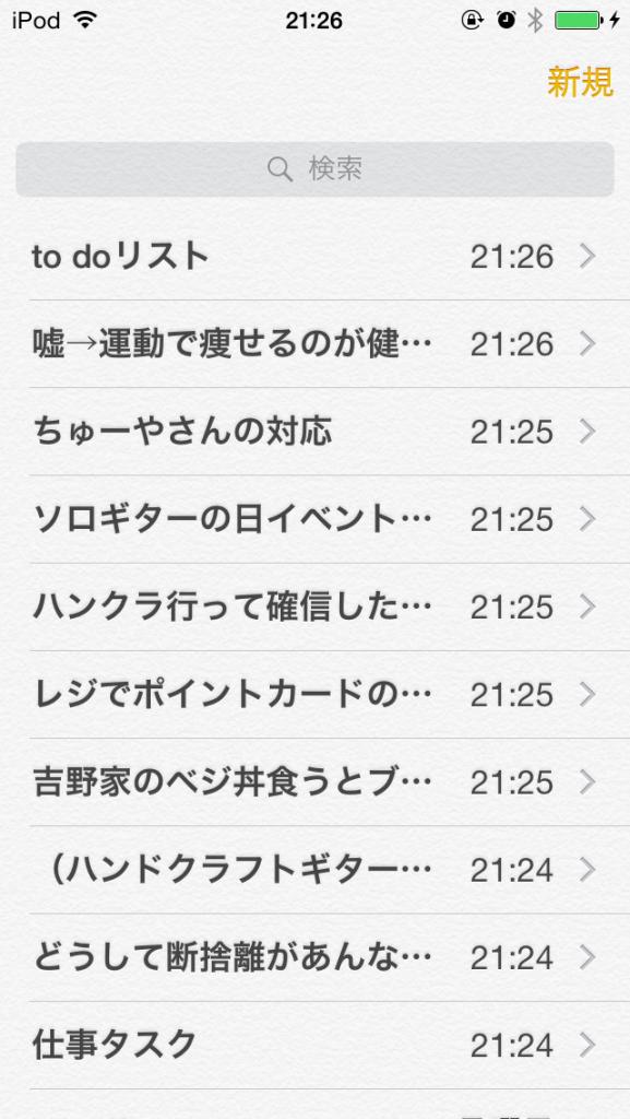 iOSメモアプリ