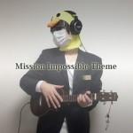 押尾さんのMission Impossible Themeをウクレレで弾いてみた。