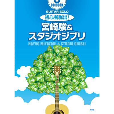 ソロギター入門にオススメの一冊!【ギター・ソロ初心者脱出!宮崎駿&スタジオジブリ】