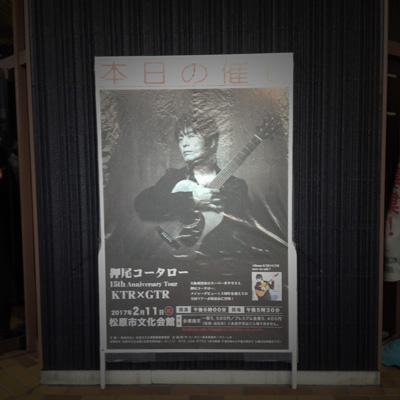 押尾コータロー【KTR×GTRツアー】2日目 松原市文化会館いってきた。