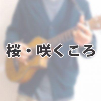 ピッコロギターで押尾さんの桜・咲くころ弾いてみた(おまけ付き)