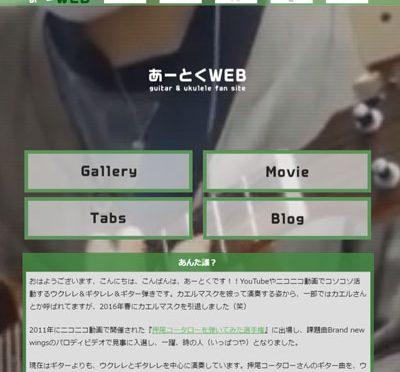 公式自己満サイト『あーとくWEB』運営してます。