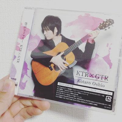 押尾コータローさんのNewアルバム『KTR×GTR』初回限定版ゲット。おすすめポイントとか。