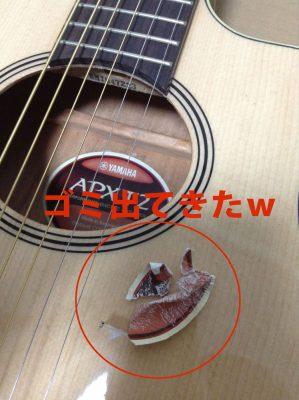 新品ギターからゴミ