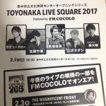 【TOYONAKA LIVE SQUARE 2017】主にセットリストとか