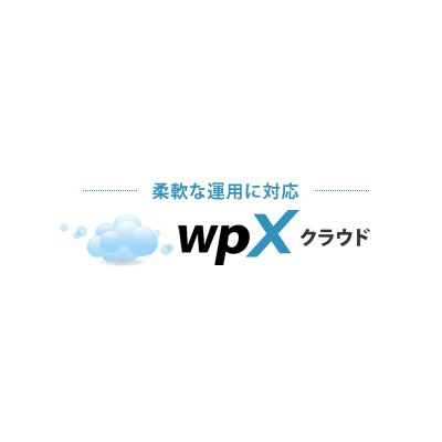 xdomainの無料サーバーからwpXクラウドに引っ越しました。