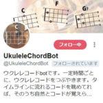 ウクレレコードbotはじめます。