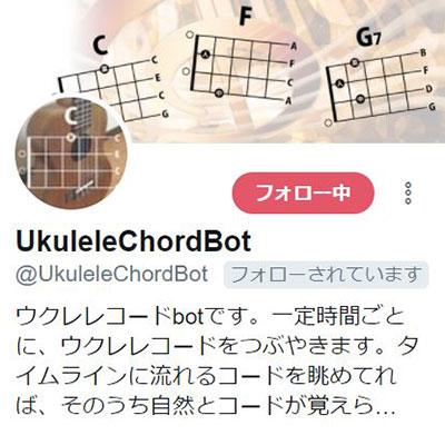 ウクレレコードbot