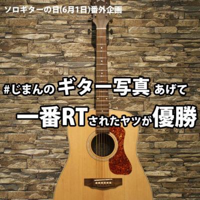 ツイッターで【#じまんのギター写真あげて一番RTされたヤツが優勝】企画やってます。