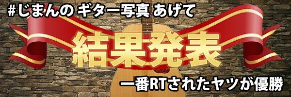 結果発表 #じまんのギター写真あげて一番RTされたヤツが優勝