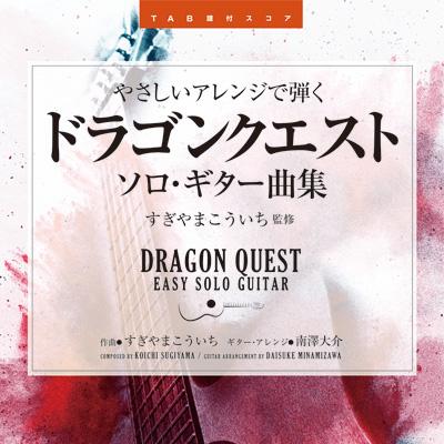 【買って良かった!】やさしいアレンジで弾くドラゴンクエスト ソロ・ギター曲集