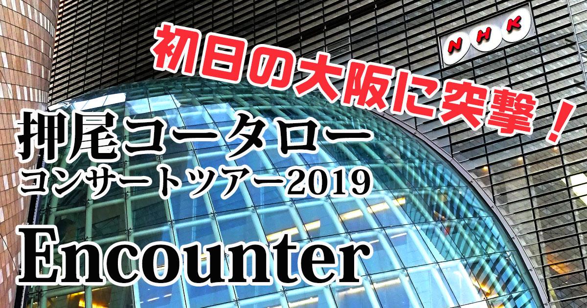 押尾コータローコンサートツアー2019Encounter初日の大阪公演に突撃!