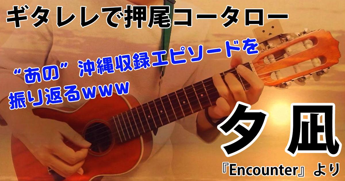 ギタレレで押尾コータロー「夕凪」あの沖縄収録エピソードを振り返るwww