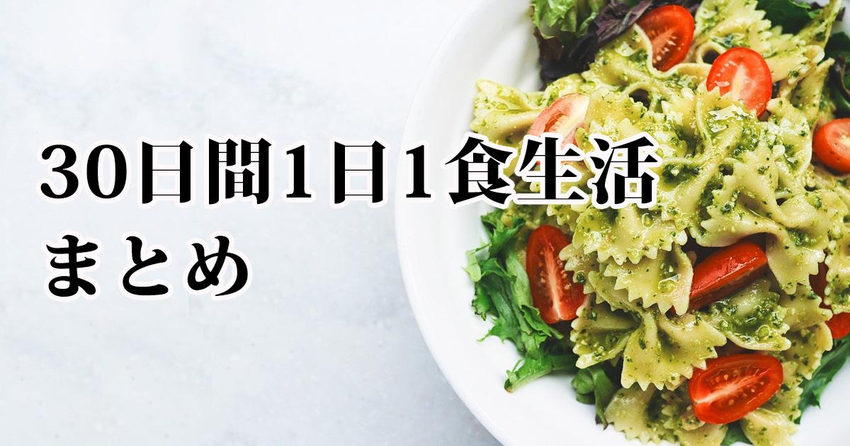 30日間1日1食生活まとめ
