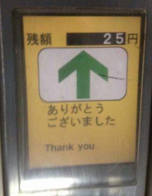 残高25円