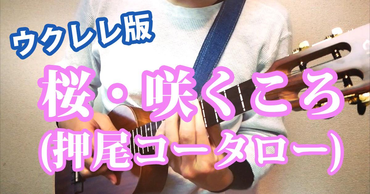 ウクレレ版 桜・咲くころ(押尾コータロー)