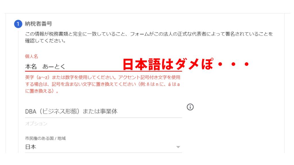 日本語はだめ