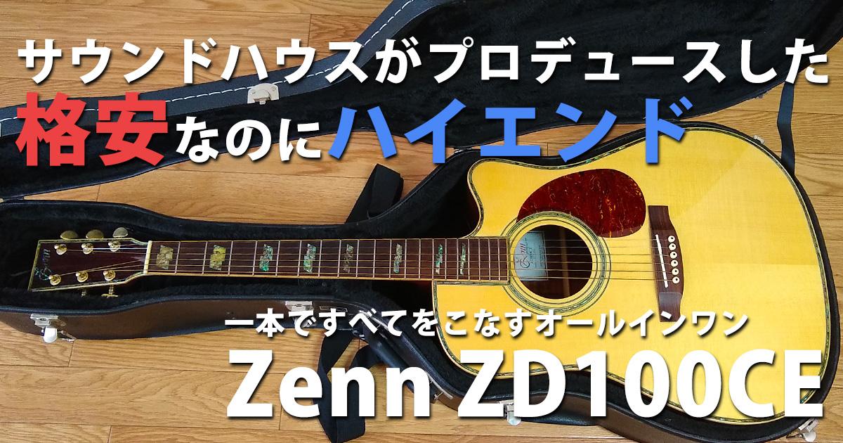 ZD100CEサウンドハウスの格安ハイエンドギター